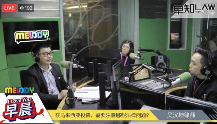 马来西亚离婚律师-吴汉坤律师-Melody-FM
