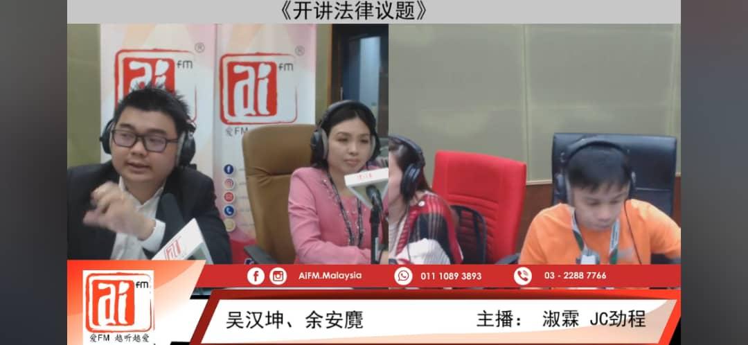 马来西亚离婚律师 –吴汉坤律师-Ai-FM-Malaysia